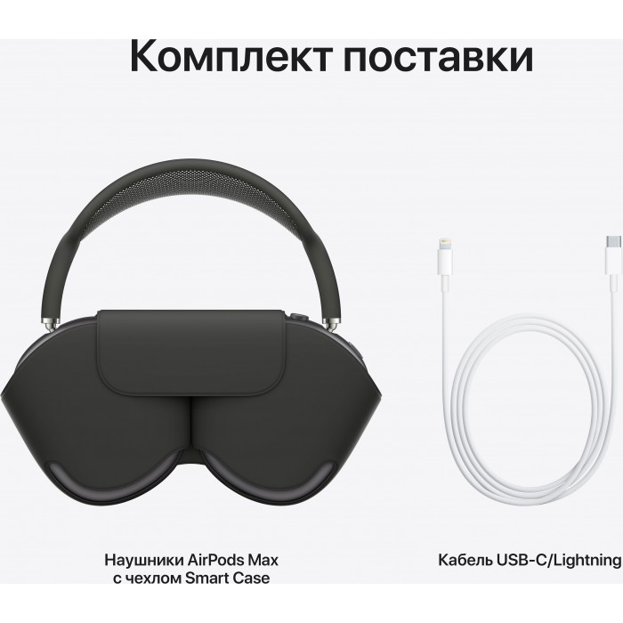 Apple AirPods Max, цвет «серый космос»