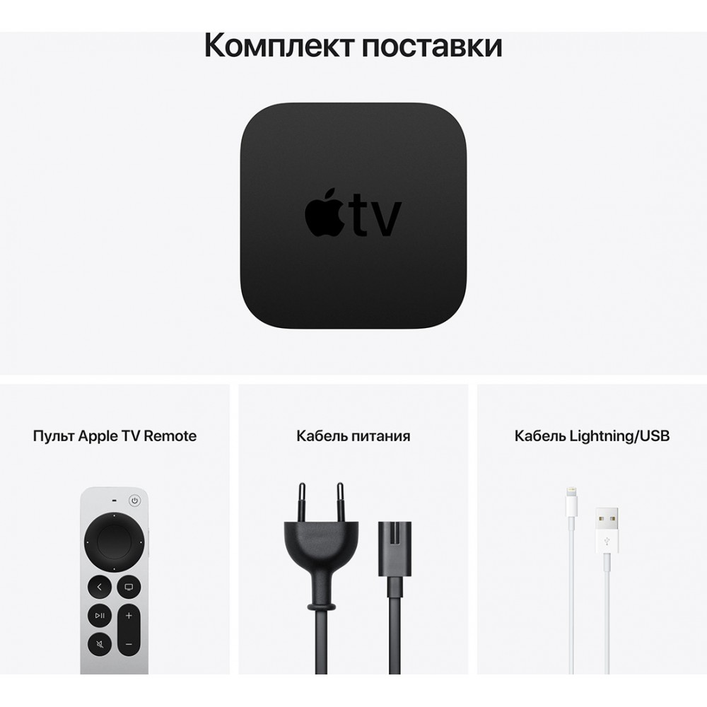 Apple TV 4K (2021), 32 ГБ