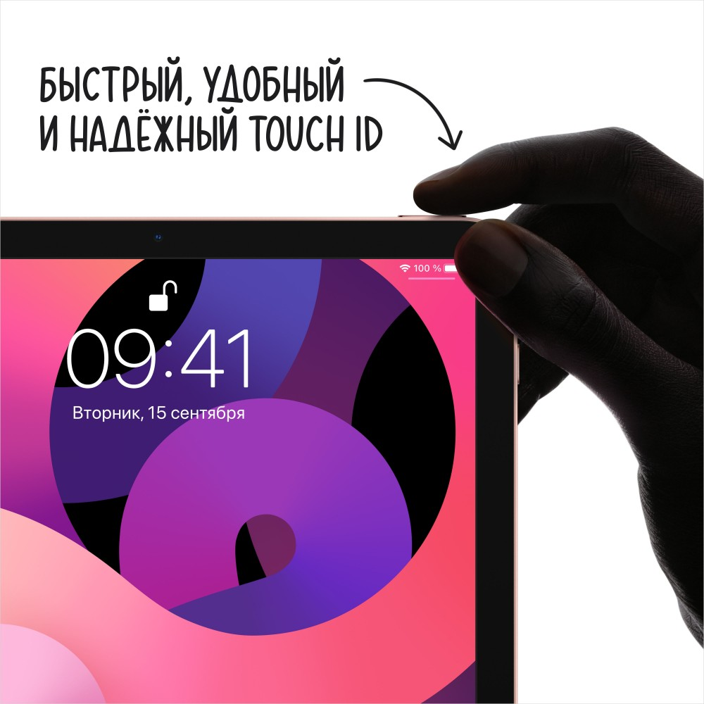 iPad Air (2020) 64Gb Wi-Fi серебристый