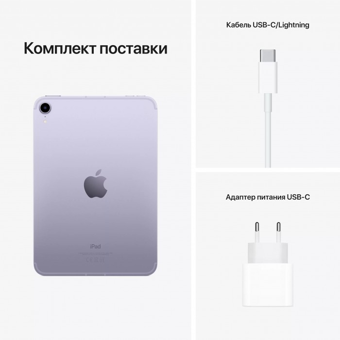 iPad mini (2021) Wi-Fi + Cellular 64 ГБ Фиолетовый