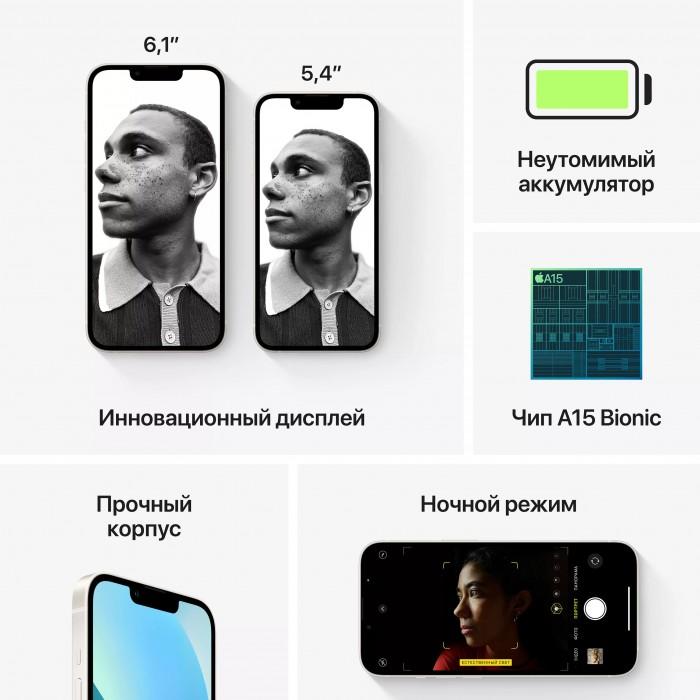 iPhone 13 256 ГБ «Сияющая звезда»
